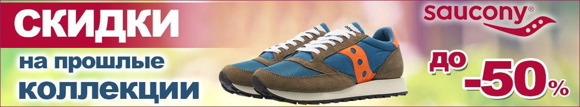 Оригинальные кроссовки Saucony  59b753d6ce34c